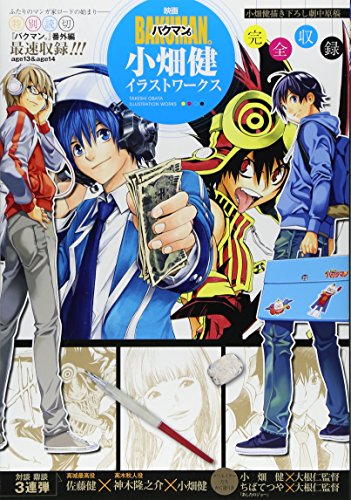Bakuman – Takeshi Obata Illustration Works (Japan-Import)
